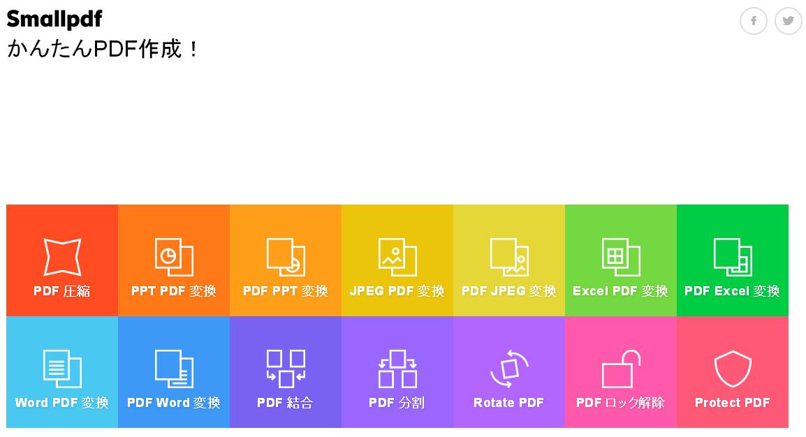 PDFを圧縮したりエクセル・ワード・パワーポイントに相互変換ができる「Smallpdf」