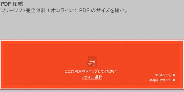 PDFファイルのアップロード