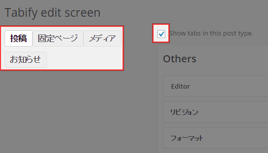 Show tabs in this post type