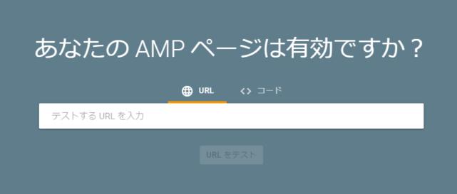 AMPテスト