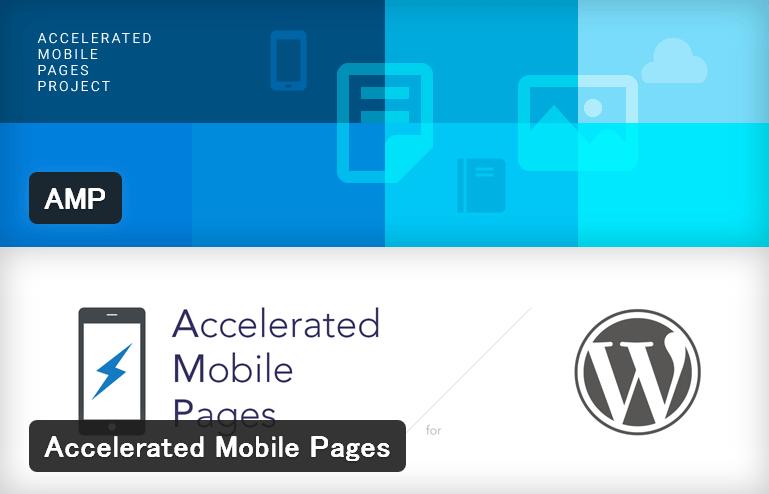 インストールするだけでAMPに対応してくれるWordPressプラグイン「AMP」と「Accelerated Mobile Pages」