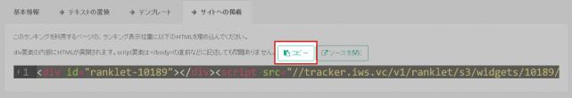 ランキングコード発行