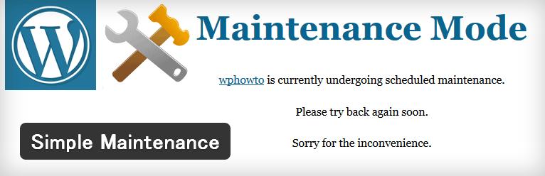 超絶シンプルなWordPressのメンテナンスプラグイン「Simple Maintenance」