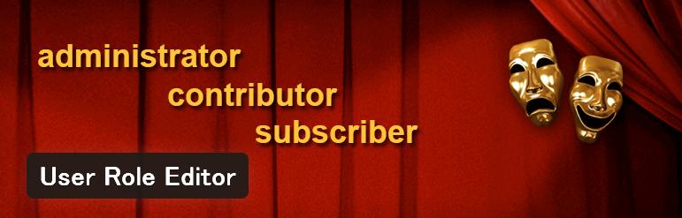 ユーザー権限を管理画面上からカスタマイズすることができるWordPressプラグイン「User Role Editor」