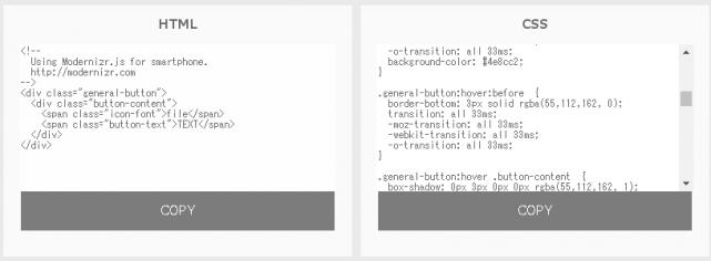 HTMLとCSSのコピー