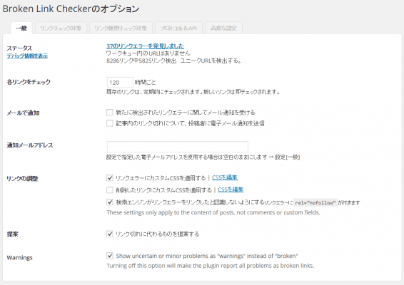 Broken Link Checkerの設定