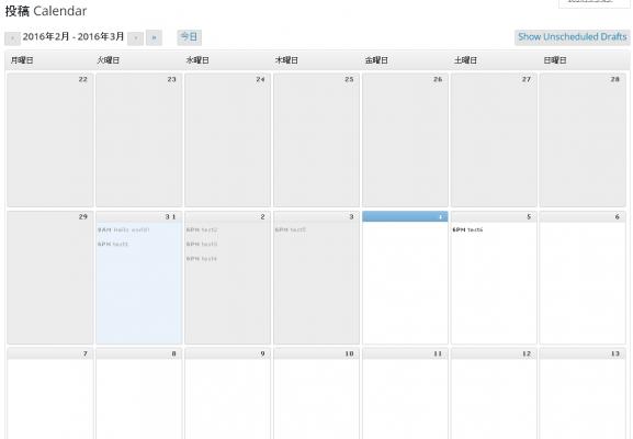 カレンダーの記事一覧