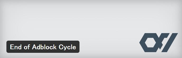 広告をブロックしている訪問者の数をカウントしたり警告を表示したりすることができるWordPressプラグイン「End of Adblock Cycle」