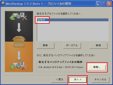 復元するプロファイルとバックアップファイルの場所