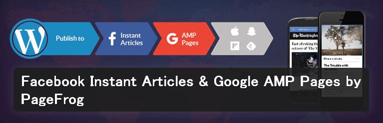 AMP対応ページのロゴやフォントを変更したりGoogleアナリティクスのトラッキングコードを設置することができるWordPressプラグイン「Facebook Instant Articles & Google AMP Pages by PageFrog」