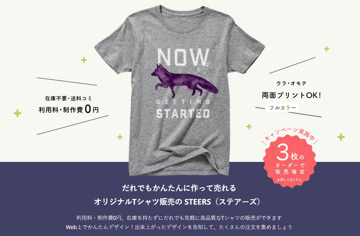 在庫不要!オリジナルのTシャツを作って販売することができるWEBサービス「STEERS(ステアーズ)」