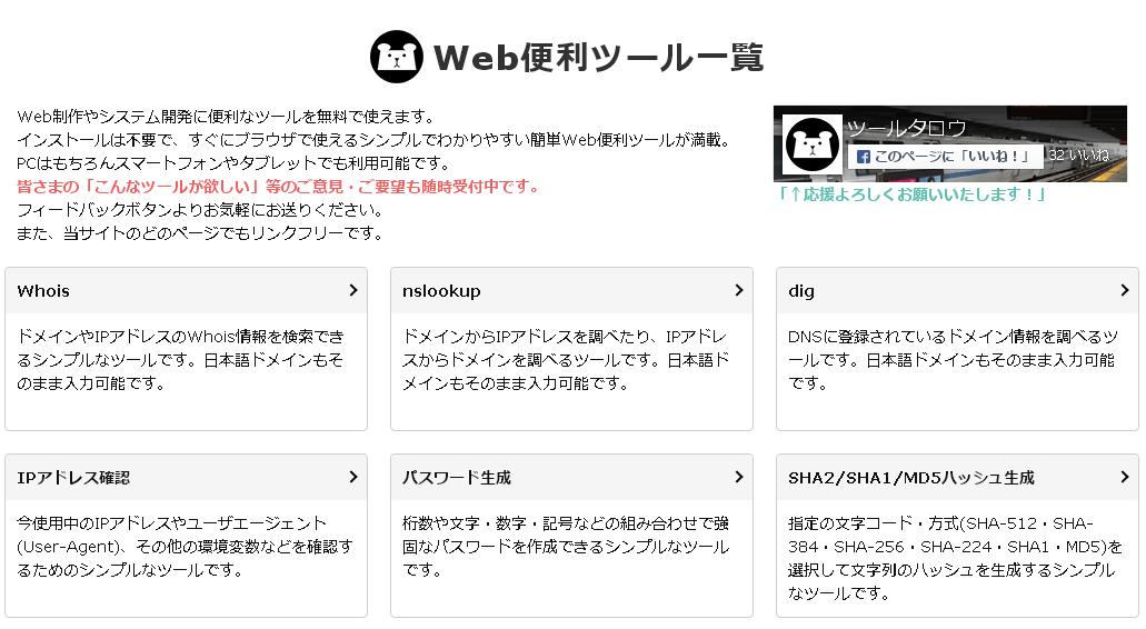 色んなWeb系便利ツールが無料で使える「Web便利ツール@ツールタロウ」