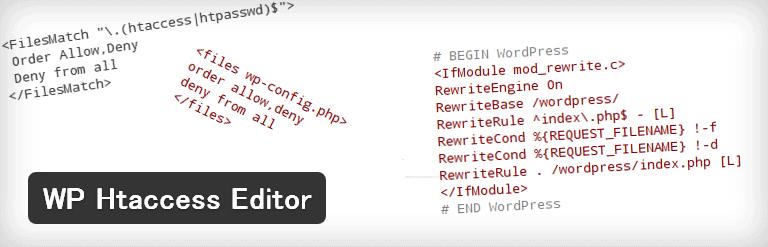 管理画面上から.htaccessを編集することができるWordPressプラグイン「WP Htaccess Editor」