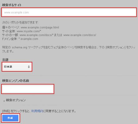 Googleカスタム検索で検索エンジンの追加