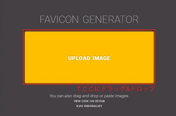 faviconの生成