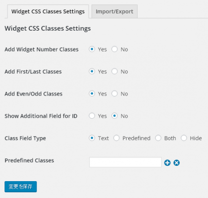Widget CSS Classesの設定