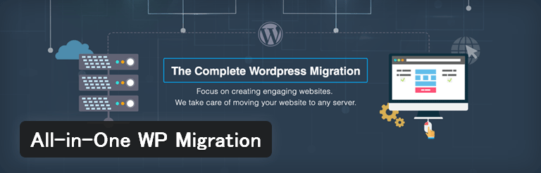 サイトのサーバー移行が簡単にできるWordPressプラグイン「All-in-One WP Migration」