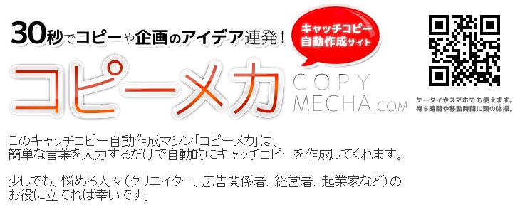 30秒でキャッチコピーが作れるWEBサービス「コピーメカ」