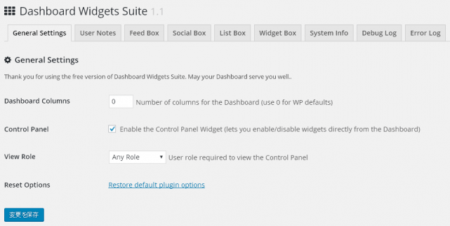Dashboard Widgets Suiteの設定