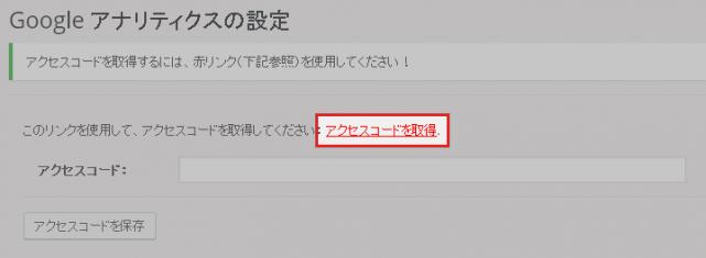 アクセスコードを取得