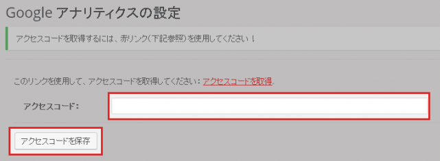 アクセスコードを保存