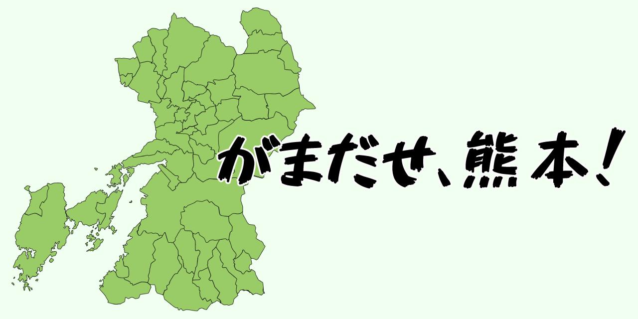 熊本地震を経験して