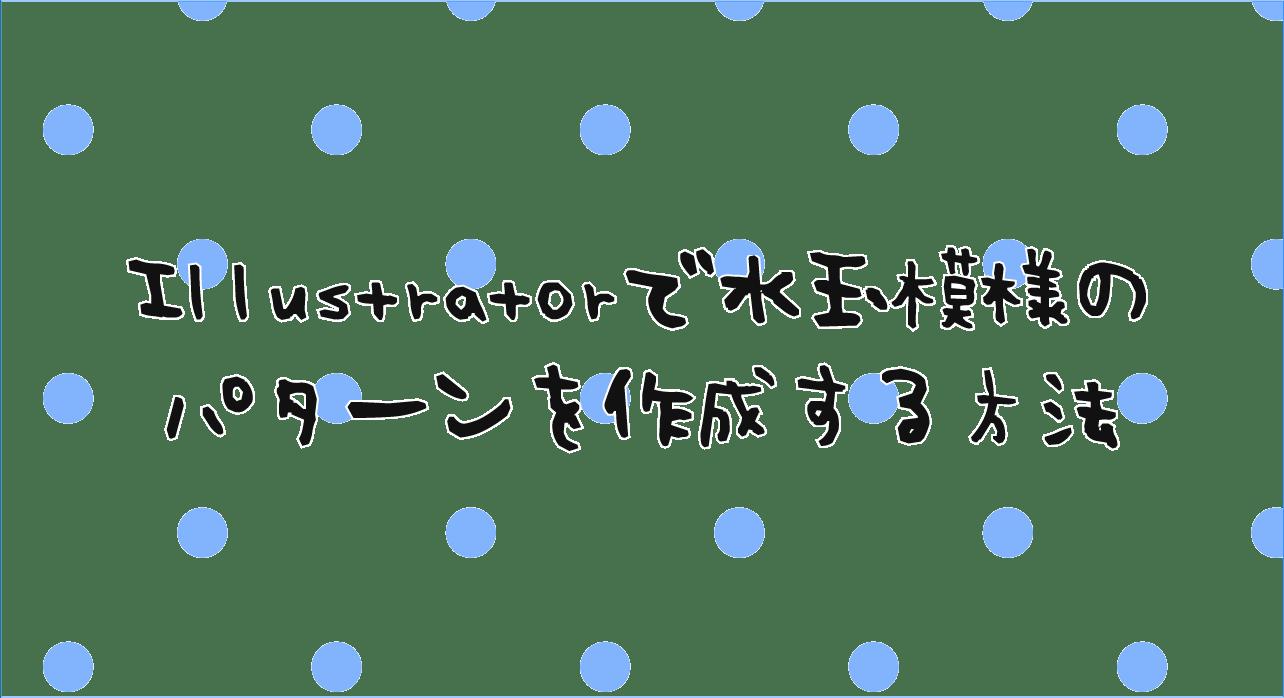Illustratorで水玉模様のパターンを作成する方法