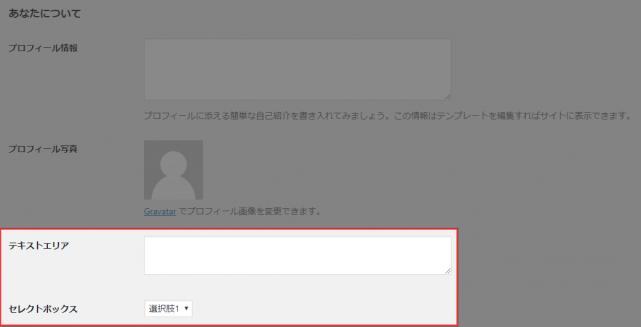 ユーザープロフィールへのセレクトボックス・テキストエリアの追加