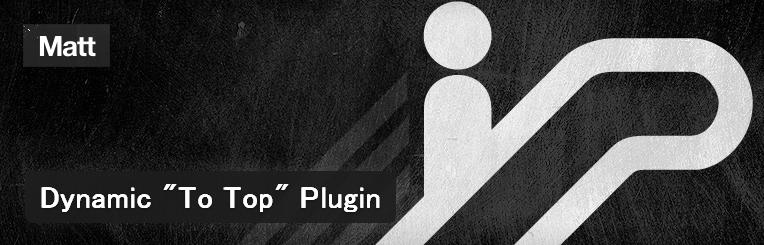 """ページトップへ戻るボタンを設置することができるWordPressプラグイン「Dynamic """"To Top"""" Plugin」"""