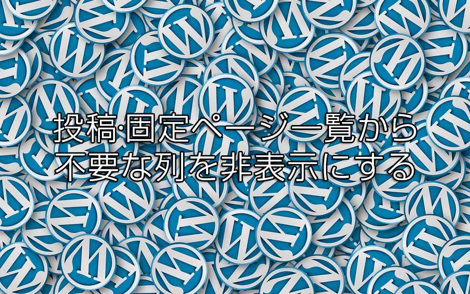 WordPressの投稿や固定ページの一覧から不要な列を非表示にする方法