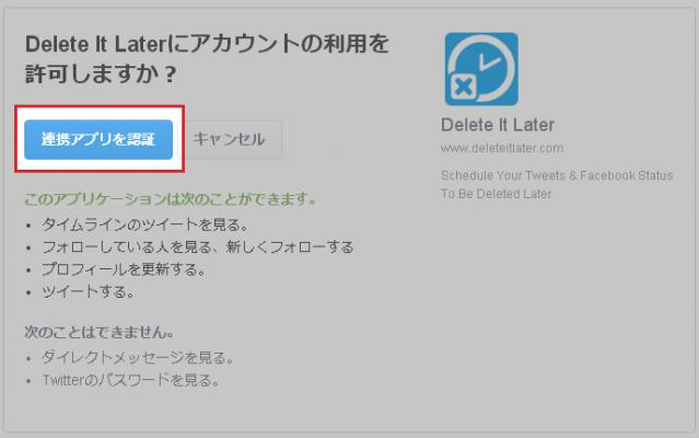 連携アプリを認証