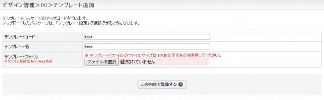 テンプレートファイルのファイルサイズは10MB以下のものを使用してください