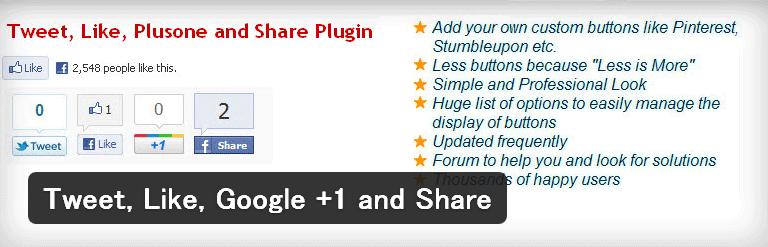 SNSボタンを簡単に設置することができるWordPressプラグイン「Tweet, Like, Google +1 and Share」