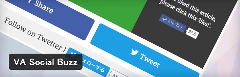 アイキャッチ画像を使ったおしゃれないいねボタンを設置できるWordPressプラグイン「VA Social Buzz」