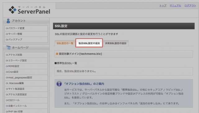 独自SSL設定追加タブ