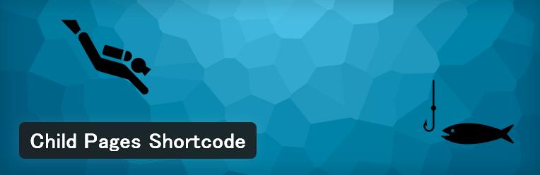 固定ページで子ページの一覧を出力することができるWordPressプラグイン「Child Pages Shortcode」