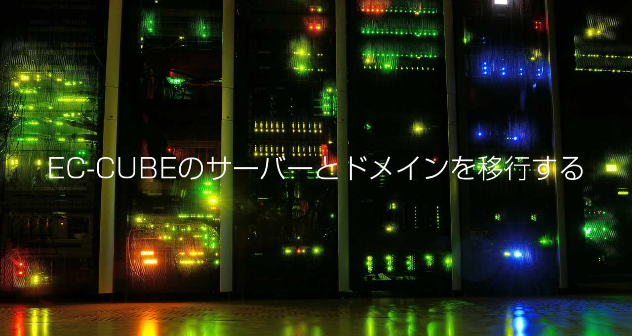 EC-CUBEのサーバー・ドメインを移行する手順