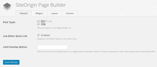 Page Builder by SiteOriginの設定