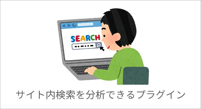 サイト内検索のキーワード分析ができるWordPressプラグイン「Search Meter」