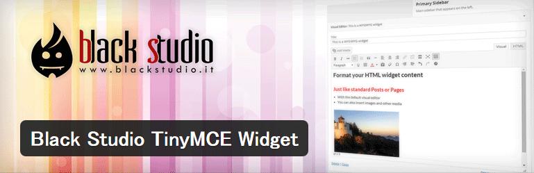 ウィジェットでビジュアルエディターが使えるようになるWordPressプラグイン「Black Studio TinyMCE Widget」