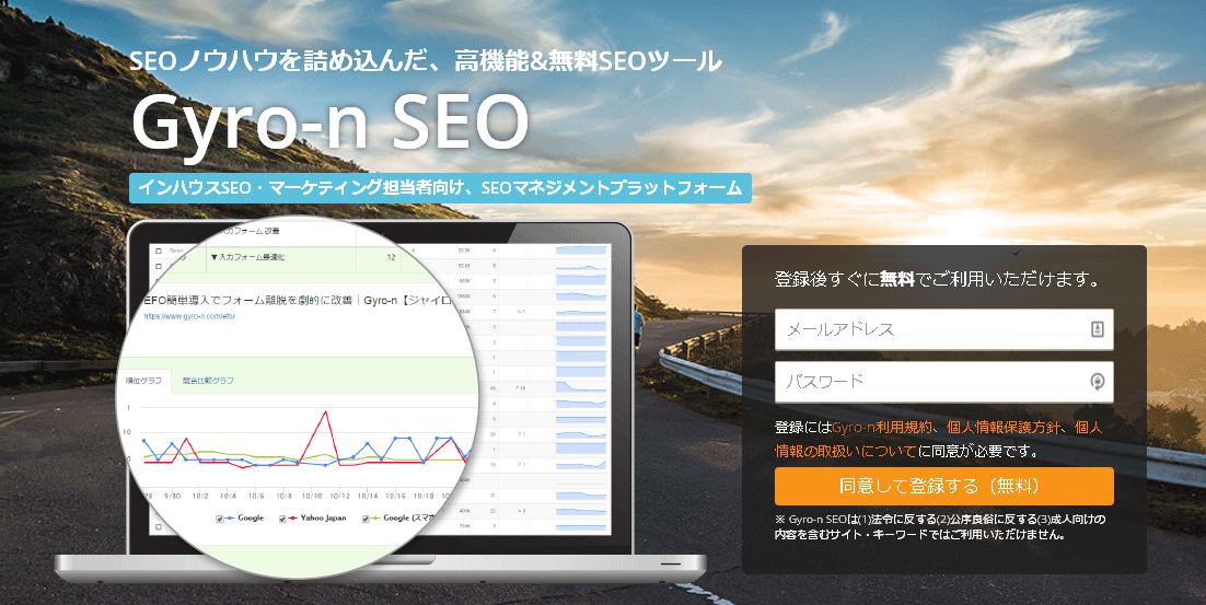 自動で毎日検索順位をチェックしてくれるWEBサービス「Gyro-n SEO」
