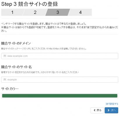 競合サイトの登録