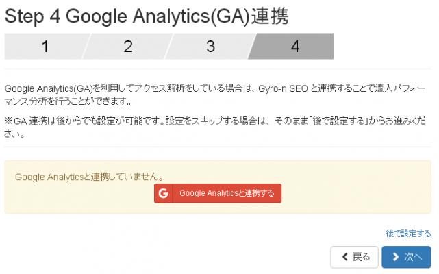 Googleアナリティクスと連携