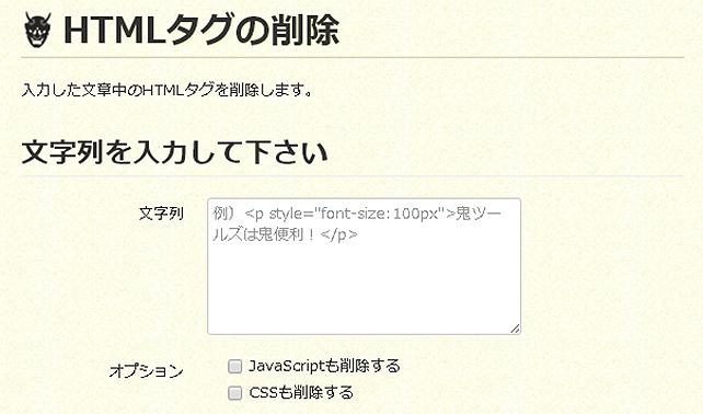HTMLタグの削除ができるWEBサービス「HTMLタグの削除(鬼ツールズ)」