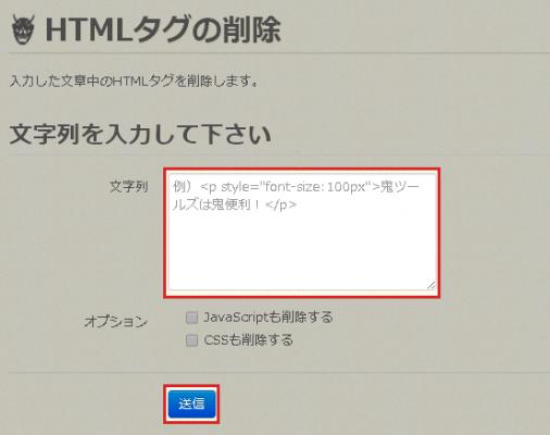 HTMLタグの削除