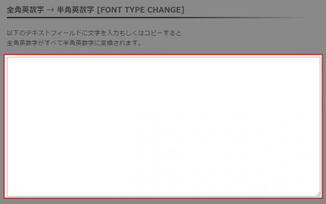 FONT TYPE CHANGEの使い方