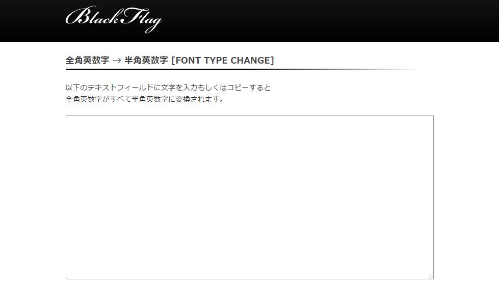 全角英数字を半角英数字に変換してくれるWEBサービス「FONT TYPE CHANGE」