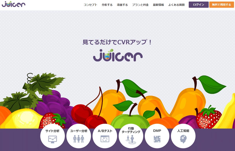 Googleアナリティクスと連携して様々な分析結果を表示してくれる「Juicer(ジューサー)」