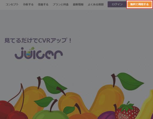 Juicerを無料で利用する