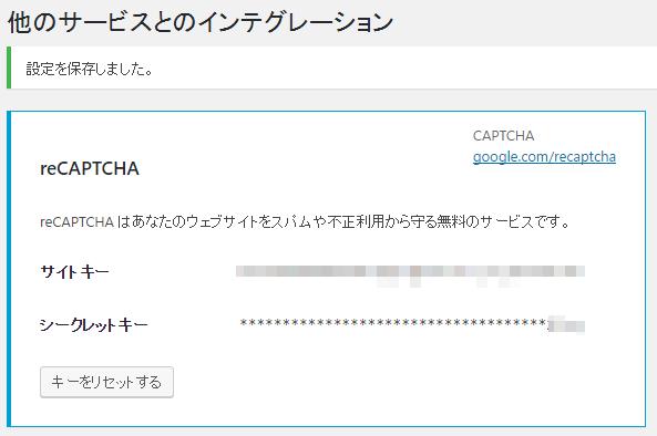 reCAPTCHAのキー反映